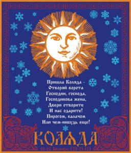 kolyadka