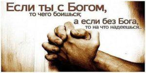 С Богом