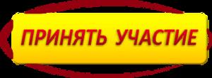uchastvjvat1